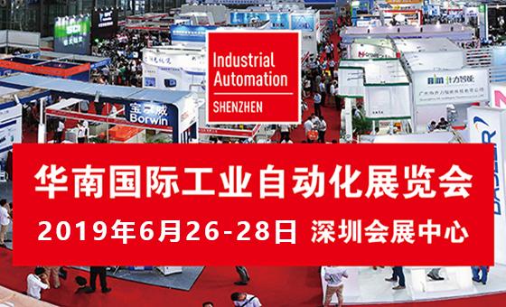 华南国际自工业自动化展
