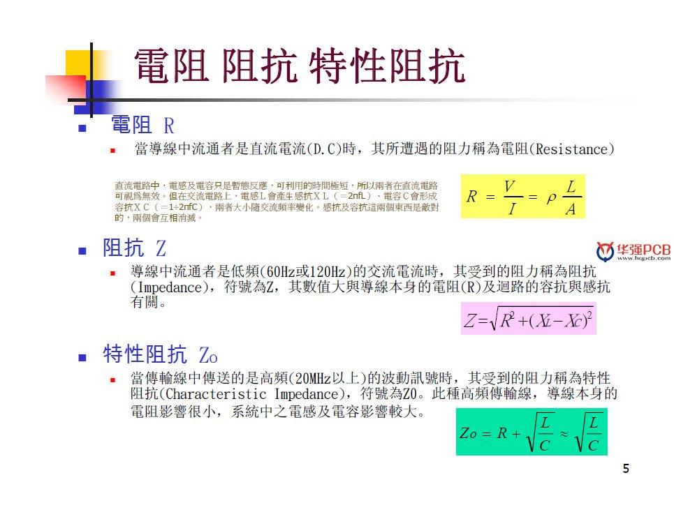 特性阻抗控制介绍