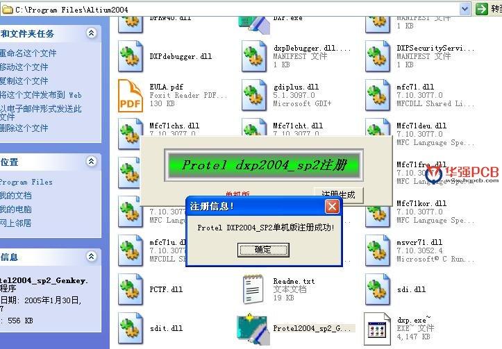 protel dxp2004中文版汉化补丁
