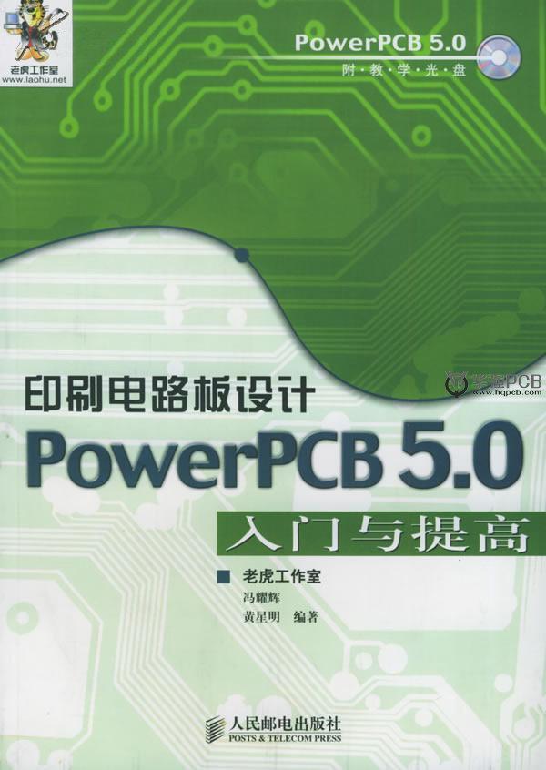 《印刷电路板设计powerpcb5.0入门与提高》光盘资料