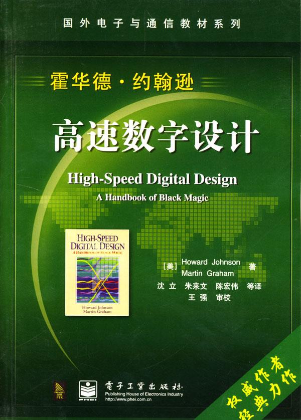 全书结合了数字和模拟电路理论,对高速数字电路系统设计中的信号完整