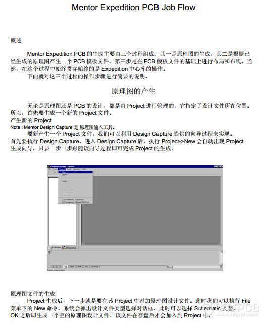 mentor expedition pcb中文版教程