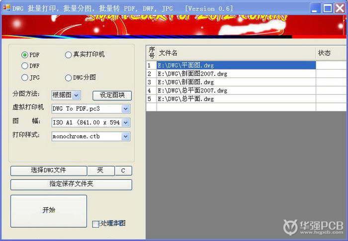 CAD图纸批量打印SmartPlot For AutoCAD V0 94免费版_华强PCB技术中心