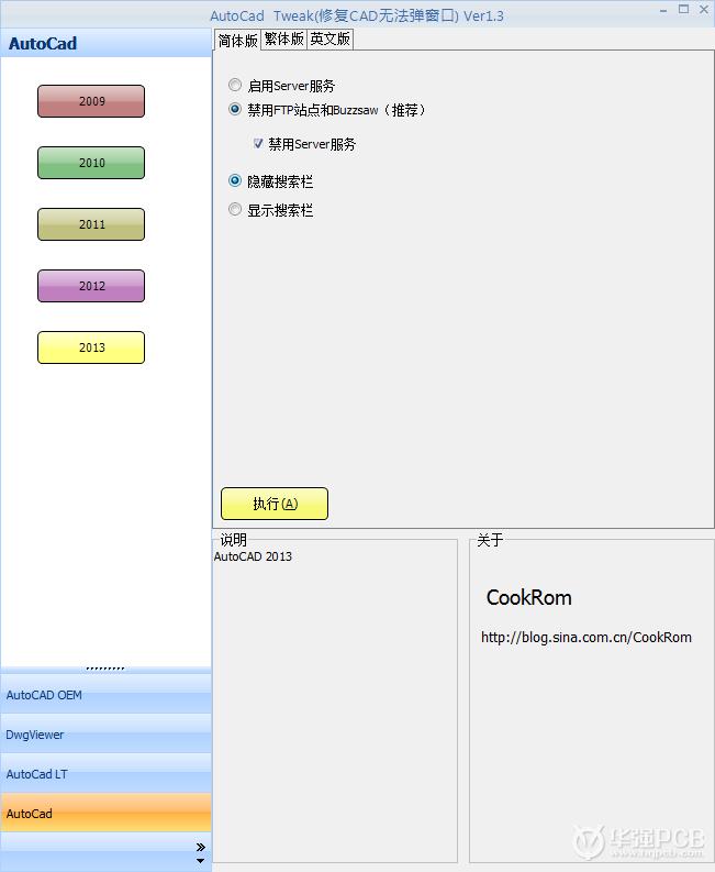 AutoCAD弹窗修复工具CadTweak 1 3下载_华强PCB技术中心
